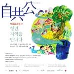 자공공포럼1: 청년, 지역을 만나다 포스터 (사진제공: 서울시립청소년직업체험센터(하자센터))
