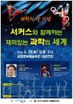 행사 포스터 (사진제공: 아시아태평양 이론물리센터(APCTP))
