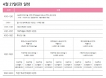 한국사회복지학회 춘계학술대회 4월 27일(금) (사진제공: 한국보건복지인력개발원)