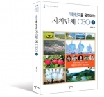 정문섭 성공자치연구소장이 쓴 '대한민국을 움직이는 자치단체 CEO' 3권.