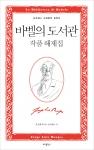 '바벨의 도서관' 작품 해제집