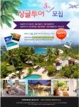 처음투어(www.cheomtour.com) 는 태국 푸켓의 낭만적인 해변으로 싱글투어 5기를 초대한다.