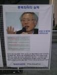 애국주의연대, '2012 북한 인권과 민주화 사진전'이 광화문 한국 kt 앞에서  25일부터 다음날 20일까지 '종북좌파의 실체'를 주제로 개최된다. (사진제공: 애국주의연대)