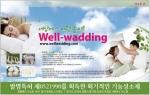 하수구냄새 및 벌레차단 제품인 도도냄새싹과 40여년간 솜전문 제조 공장 Well-wadding(이로운 솜)을 운영하고 있는 한국개발
