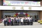 국립목포병원 개원50주년 기념