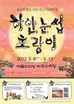 판소리 음악극 <하얀 눈썹 호랑이> 포스터. 오는 5월 9일부터 13일까지 예술의 전당 자유소극장에서 공연된다. (사진제공: 한솔수북)