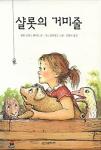샬롯의 거미줄, 예스24 아동 도서 스테디셀러 4위 (사진제공: YES24)