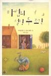 마법의 설탕 두 조각, 예스24 아동 도서 스테디셀러 2위 (사진제공: YES24)