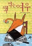 책 먹는 여우, 예스24 아동 도서 스테디셀러 3위 (사진제공: YES24)