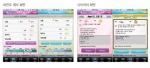 대한산부인과의사회 아이폰용 공식 애플리케이션 3W의 비만도 관리화면과 다이어리 화면 (사진제공: 대한산부인과의사회)