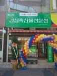 농협안심축산물전문점, 신규로 오픈한 당산동 매장 전경