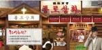 종로상회가 저렴한 가격으로 국산 돼지 생고기를 공급해 가맹점과 소비자들에게 큰 인기를 끌고 있다.