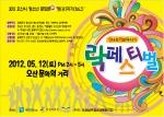 청소년 락 페스티벌 - 참가자 및 자원봉사자 모집 (사진제공: 오산남부청소년문화의집)