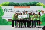 스타벅스커피 코리아 이석구 대표이사가 5월 6일 여의도 한강공원에서 자선 마라톤을 개최하고 초록우산 어린이 재단의 김미경 본부장에게 드림 오케스트라 지원 기부금을 전달하고 있다. (사진제공: 스타벅스커피코리아)