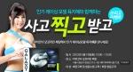 아이코다 육지혜 프로모션 (사진제공: 아이코다)