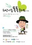 제2회 희망나눔톡톡 콘서트 포스터 이미지(산악인 엄홍길)