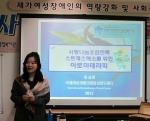 국제아로마테라피임상연구센터에서는 수원시장애인종합복지관과 함께 사랑나눔오감만족 아로마테라피 프로그램을 운영한다. (사진제공: 국제아로마테라피임상연구센터)