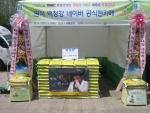 백청강 공식 팬카페 '원석 백청강' 기부미 기증 (사진제공: 기부미)