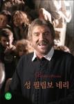 성 필립보 네리 DVD
