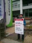 대구고용노동청 1인시위 2012.5.10