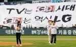 LG전자가 11일 잠실 야구장에서 초대형 이색 응원전을 펼쳤다. 이번에는 3D TV는 물론 시스템에어컨 플래카드도 함께 등장했다. (사진제공: LG전자)