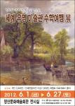 양산문화예술회관의 '세계유명 미술관 수학여행'전 포스터 (사진제공: 중앙문화예술프로그램센터)