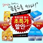 오피스디포, '묶을수록 싸다' 온라인 전용 상품 출시