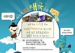 여수세계박람회 태국관 (http://www.thailandpavilion2012.com/kr/home)은 드디어 지난 12일 개막한 여수엑스포를 기념하여 5월 한 달간 '태국관 찍고 태국 가자!' 이벤트를 진행한다.