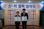 연회전문외식기업 리더스나인과 서울특별시 남부기술교육원과의 산학협력 체결