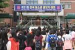 유한재단(이사장 정원식)은 지난 5월 19일 오후 유한공고 내 유한동산에서「제 21회 전국 청소년 글짓기 대회」를 개최했다.