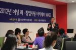 (사)여성가족지원네트워크에서 주최주관하고, 서울시여성발전기금에서 후원하는 2012년도 WASE(Weman Academy for Social Enterprise) 아카데미가 5월 8일(화) 상암DMC창업센터에서 진행되었다.