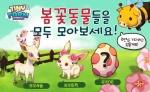컴투스, 타이니팜 '봄꽃 동물 시리즈'의 완결 동물 등장