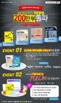 공식 홈페이지(http://teps.nexusbook.com) 이벤트 (사진제공: 넥서스)