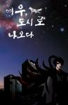 """북팔에서 발간된 """"여우 도시로 나오다"""" (사진제공: 북팔)"""