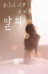 """북팔에서 발간된 """"끝나서 기쁜 내이름 말희"""" (사진제공: 북팔)"""