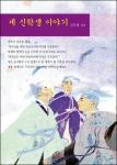 바오로딸출판사, 한국 최초의 신학생 김대건·최양업·최방제의 성장소설 '세 신학생 이야기' 출간
