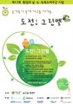 에코맘코리아가 개최하는 '도전! 그린벨' 행사의 포스터