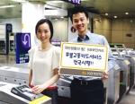 KB국민카드, 업계최초 후불교통카드 결제서비스 전국 확대 시행 (사진제공: KB국민카드)