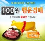 육우쇼핑몰 '우리소고기'에서 6월 5일 부터 18일까지 소 1마리를 경품으로 걸고 100원 이벤트를 실시한다.
