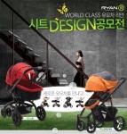 유아용품 전문기업 에이원이 유모차 브랜드 리안(RYAN)의 시트 디자인 공모전을 개최한다.