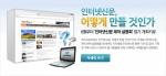 """넥스트모바일 """"인터넷신문 제작 관리"""" 정기 설명회"""
