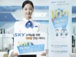 스카이가 혁신적인 사후 서비스로 스카이 휴대폰을 구매한 고객들의 만족도를 극대화한다.