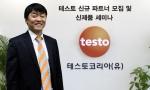 테스토 코리아와 함께 글로벌 기업으로 성장할 신규 파트너를 모집합니다.