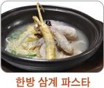보나베띠 한방삼계파스타 신메뉴 출시 (사진제공: 꼬레뱅 보나베띠)