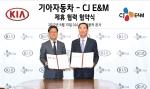 이삼웅 기아차 사장(사진 우측)과 김성수 CJ E&M 대표이사가 양해각서 체결 후 기념촬영하고 있는 모습