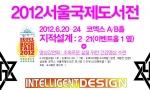 한국 라엘리안 무브먼트, 2012 서울국제도서전서 이색 이벤트 진행