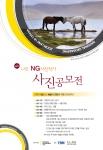 내셔널 지오그래픽 한국판이 오는 8월 11일(토)부터 예술의전당 한가람디자인미술관에서 진행되는 <내셔널 지오그래픽展 Ⅱ: 아름다운 날들의 기록>의 국내전시를 기념하여 '제2회, 나도 NG사진작가 사진공모전'을 개최한다.