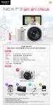 소니코리아는 고화질의 아름다운 셀카 촬영이 가능한 미러리스 카메라 '알파 NEX-F3' 출시를 기념해 '알파 셀카 콘테스트'를 진행한다고 18일 밝혔다.