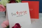 카드큐 손글씨 청첩장 (사진제공: 한국학술정보)