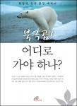 바오로딸출판사, 황창연 신부의 시원한 환경 에세이 '북극곰! 어디로 가야 하나?' 출간